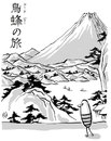 Cartoon: toribachi no tabi (small) by birdbee tagged birdbee,fuji,kanji,katakana,travel,japan,volcano