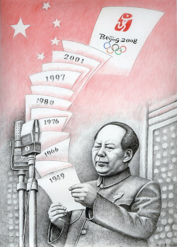 mao zedong effect on china essay Home free essays mao zedong 2 source b shows mao zedong's beliefs about his rapid socialization, which is very successful source b shows approval towards mao's attempts to swiftly change society however source e shows the damaging effects for china nationally.