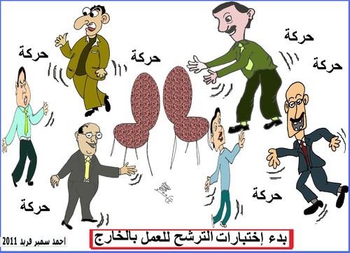 Cartoon: CHAIRS GAME (medium) By AHMEDSAMIRFARID Tagged Game,chair,music,