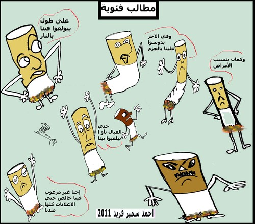 Cartoon: NON SMOKING (medium) by AHMEDSAMIRFARID tagged smoking,non,egypt