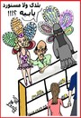 Cartoon: CELEBRATION (small) by AHMEDSAMIRFARID tagged ahmed,samir,farid,elmoled,cartoon,carecature