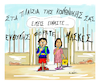 Cartoon: We are. (small) by vasilis dagres tagged europe,greece,civilization,learning,freedom,of,expression