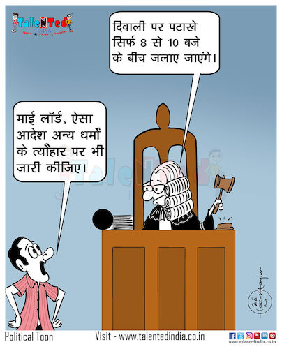 Cartoon: Do not impose restrictions on an (medium) by Talented India tagged cartoonist,news,cartoonof,talented,politics