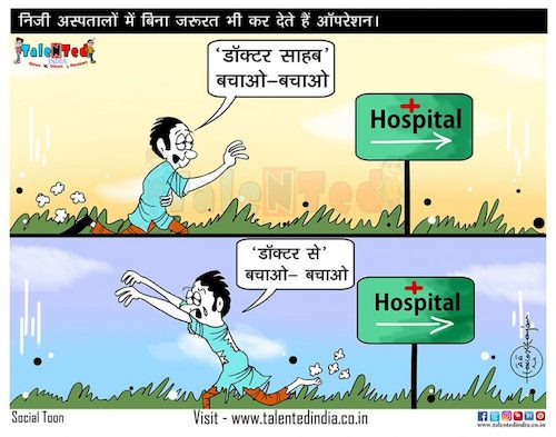 Cartoon: Life-saving or life-threatening (medium) by Talented India tagged cartoonist,cartoon,talented,talentedview,talentedindia,talentednews,life