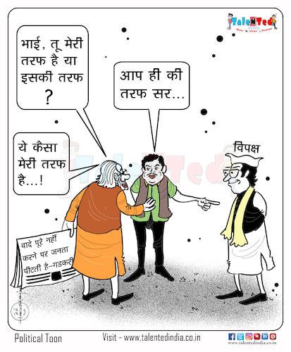 Cartoon: Today Cartoon On Nitin Gadkari (medium) by Talented India tagged cartoon,talented,talentednews,talentedindia