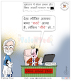Cartoon: Cartoon On Bihar... (small) by Talented India tagged talentedindia,cartoon,bihar,nitishkumar,bjp