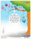 Cartoon: Today Cartoon On Makar Sankranti (small) by Talented India tagged cartoon,talented,talentedindia,talentednews