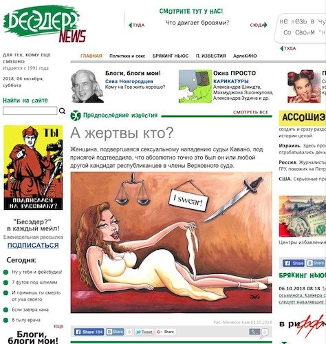 Cartoon: beseder.ru (medium) by menekse cam tagged beseder,rusian,website,cartoon,publishing,swear,us