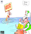 Cartoon: save indian economy (small) by politicalnews tagged funny,political,cartoons,2019