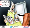 Cartoon: Road map (small) by adwan tagged al,nasr,fc,saudi,arabian,football,club