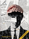 Cartoon: The brain from the shadow (small) by Zoran Spasojevic tagged brain,shadow,serbia,kragujevac,emailart,paske,spasojevic,zoran,graffit,graphics,digital,collage