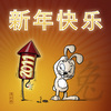 Cartoon: chinese year of the rabbit (small) by Rovey tagged neujahr,frohes,neues,jahr,2011,chinesisch,hase,frühlingsfest,gruß,china,happy,new,year,rabbit,chinese