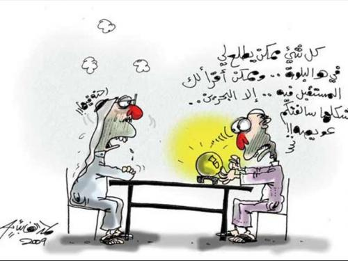 Cartoon: aweesa (medium) by hamad al gayeb tagged aweesa