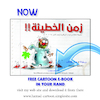 Cartoon: get your FREE cartoon e-book (small) by hamad al gayeb tagged cartoon