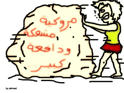 Cartoon: moroccain girles (medium) by ahmed_rassam tagged for,girles,in,morocco