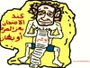 Cartoon: bacaloria in morocco 2011 (small) by ahmed_rassam tagged les,amies
