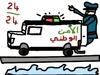 Cartoon: moroccain police (small) by ahmed_rassam tagged society