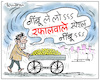 Cartoon: Rafale MyDailycartoon (small) by cartoonist Abhishek tagged rafale,india,cartoon,abhishek,tiwari