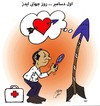 Cartoon: aids world day (small) by Hossein Kazem tagged aids,world,day