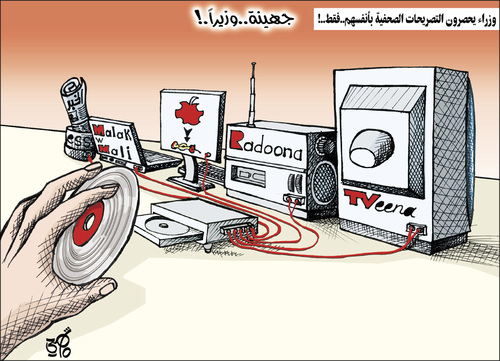 Cartoon: Jordanian media trapped (medium) by samir alramahi tagged jordan,politics,minister,media,ramahi,arab