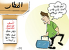 Cartoon: Caricature (small) by Majid Atta tagged majidatta