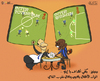 Cartoon: Etoo and Benitez (small) by omomani tagged etoo,benitez,inter,milan