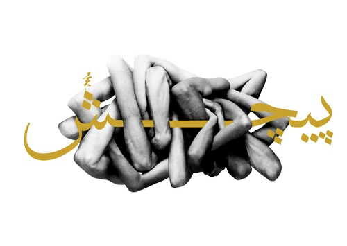 Cartoon: TWISTED (medium) by Babak Mo tagged typography,persian,design,mohammadi,babak,iran