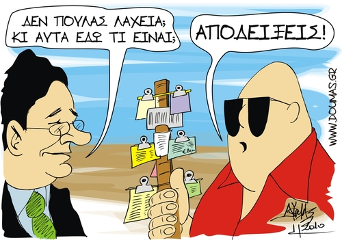 Cartoon: Receives (medium) by doumas tagged receives,belege,papakonstantinou,greece,greek,hellas,hellenic