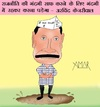 Cartoon: Arvind Kejriwal Cartoon (small) by Amar cartoonist tagged arvind,kejriwal,aam,aadmi,party
