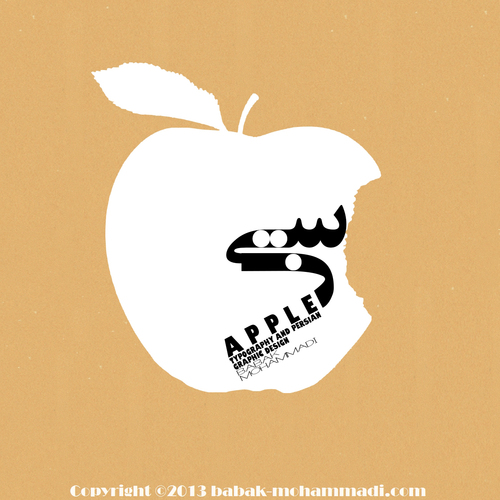 Cartoon: Typography (medium) by babak1 tagged mohammadi,babak,typography,persian