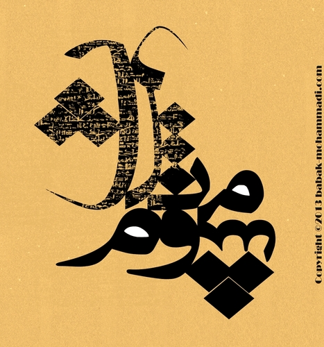 Cartoon: Typography (medium) by babak1 tagged persian,typography,babak,mohammadi