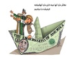 Cartoon: Afghanistan (small) by Afghancartoon tagged 0168