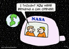 Cartoon: bring can opener nasa space (small) by rmay tagged bring can opener nasa space